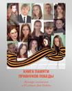 Книга Памяти Правнуков Победы