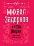 Князь Рюрик - книга Михаила Задорнова