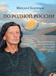 По родной России - книга Михаила Задорнова