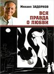 Вся правда о любви - книга Михаила Задорнова
