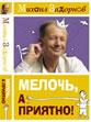 МЕЛОЧЬ, А ПРИЯТНО! Книга сатирика Михаила Задорнова