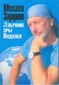 ЯЗЫЧНИК ЭРЫ ВОДОЛЕЯ. Книга сатирика Михаила Задорнова