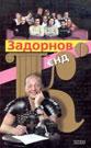 ЗАДОРНОВ Энд Кo. Книга сатирика Михаила Задорнова