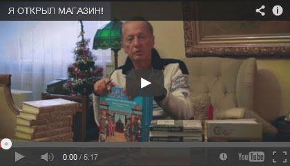 видеообращение по поводу открытия магазина книг