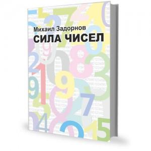 "Книга Михаила Задорнова ""Сила Чисел"""
