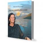 """Книга """"По родной России"""""""