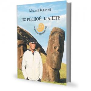 "Книга ""По Родной Планете"""