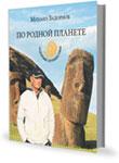 По Родной Планете - книга Михаила Задорнова