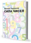 Сила чисел - книга Михаила Задорнова