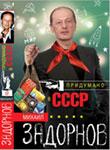 Придумано в СССР - книга Михаила Задорнова