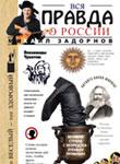 Вся правда о России - книга Михаила Задорнова