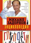 Энциклопедия всенародной глупости - книга Михаила Задорнова