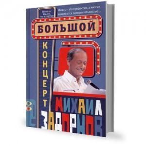 Большой концерт Михаила Задорнова