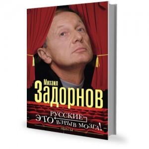 """Сборник пьес """"Русские - это взрыв мозга"""""""