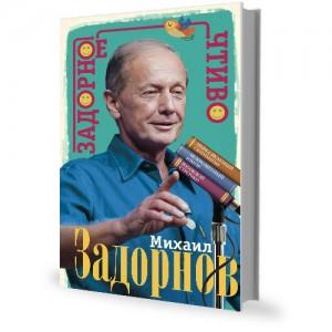 """Книга """"Задорное чтиво"""""""