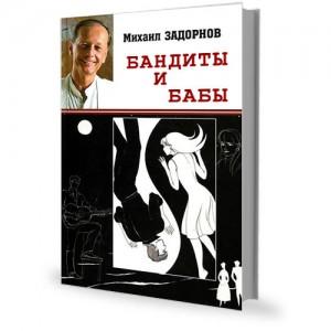 """Книга """"Бандиты и Бабы"""""""