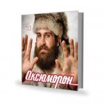 Книга-альманах «Оксюморон», выпуск №13
