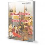 Книга Михаила ЗАДОРНОВА - Волшебный пендель или Однажды в Африке