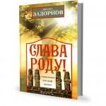 """Книга """"Слава Роду!"""""""